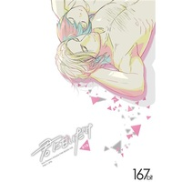 [Boys Love (Yaoi) : R18] Doujinshi - Hetalia / France x Japan (君に甘いだけ) / 167bit