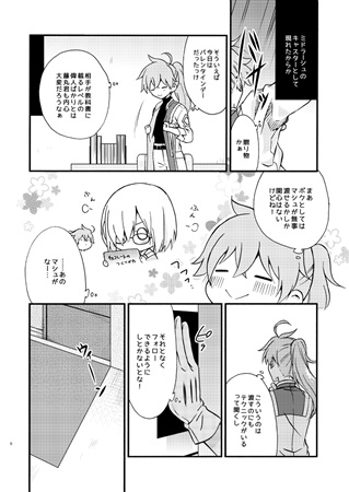 Doujinshi - Fate/Grand Order / Caster & Romani Archaman (Liebe liefern) / そうさくみるくしょっぷ