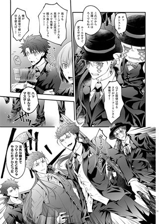 Doujinshi - Fate/Grand Order / Lancer (Fate/stay night) x Archer (Fate/stay night) (THE BLACK MARKET) / ZUi.F