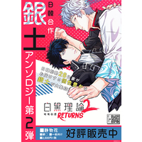 Doujinshi - Anthology - Gintama / Gintoki x Hijikata (白黒理論RETURNS) / 静物花