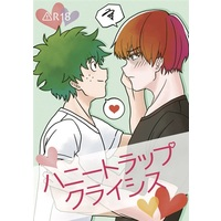 [Boys Love (Yaoi) : R18] Doujinshi - Novel - My Hero Academia / Midoriya Izuku x Todoroki Shouto (ハニートラップ・クライシス) / 黒服