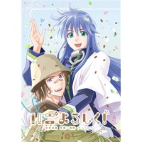 Doujinshi - Novel - Anthology - Houshin Engi / Youzen (いごよろしく!) / PM
