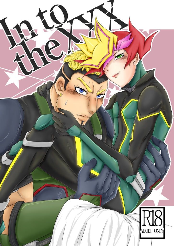 [Boys Love (Yaoi) : R18] Doujinshi - Yu-Gi-Oh! VRAINS / Fujiki Yuusaku & Playmaker (In to the XXX) / にょうそのBOOTH