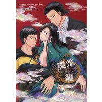 [Boys Love (Yaoi) : R18] Doujinshi - Novel - BANANA FISH / Sing x Yousiss (瓢箪から龍) / Mooncake