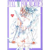 [Boys Love (Yaoi) : R18] Doujinshi - DIAL M FOR MURDER / サディスティック・モード (Sadistic Mode)
