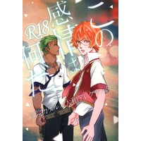 [Boys Love (Yaoi) : R18] Doujinshi - King of Prism by Pretty Rhythm / Yamato Alexander x Juuouin Kakeru (この感情は何だ) / ハクガン