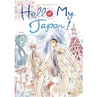 Doujinshi - Anthology - Meitantei Conan / Akai x Amuro (Hello My Japan!) / MUTE