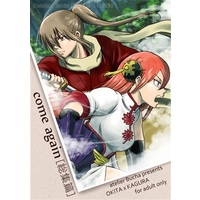 [NL:R18] Doujinshi - Compilation - Gintama / Okita Sougo x Kagura (come again[総集篇]) / atelier Bucha