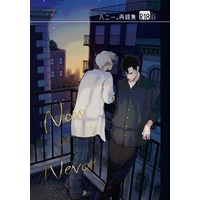 [Boys Love (Yaoi) : R18] Doujinshi - Novel - Omnibus - Meitantei Conan / Akai x Amuro (Now or Never) / ハニー。