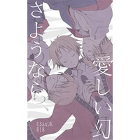 [Boys Love (Yaoi) : R18] Doujinshi - Novel - Hetalia / America x United Kingdom (さようなら、愛しい幻) / yucca