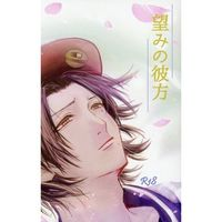 [Boys Love (Yaoi) : R18] Doujinshi - Novel - Hypnosismic / Jyuto x Jiro (望みの彼方) / ソラカラフル