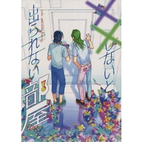 [Boys Love (Yaoi) : R18] Doujinshi - Novel - Anthology - Yowamushi Pedal / Toudou x Makishima (××しないと出られない部屋) / ポテト仮面/ヲシカプクルットル