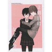 Doujinshi - Persona5 / Akechi Gorou x Protagonist (Persona 3 Portable) (【コピー誌】2周目は女主人公) / 回転パンケーキ