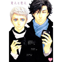 Doujinshi - Sherlock (TV series) (変人と恋人) / Sadistic Mode