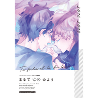 [Boys Love (Yaoi) : R18] Doujinshi - Omnibus - Blood Blockade Battlefront / Steven A Starphase x Leonard Watch (まるでゆめのよう) / ダイギンジョーマサチャン