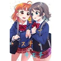 Doujinshi - Novel - Love Live! Sunshine!! / Watanabe You & Takami Chika (スキのキモチ) / すたーすかい