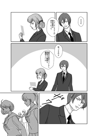 Doujinshi - PSYCHO-PASS / Ginoza & Shimotsuki Mika (fast-forward) / OUT of SERVICE