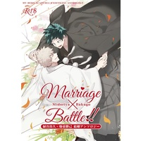 [Boys Love (Yaoi) : R18] Doujinshi - Manga&Novel - Anthology - Mizuiro (Bishoujo Game) / Midoriya Izuku x Bakugou Katsuki (出勝結婚アンソロジー「Marriage×Battle!!」) / kanon