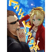 Doujinshi - Fate/Apocrypha / Mordred (Fate Series) (ヘヴンズドライブ!!) / マルヒ
