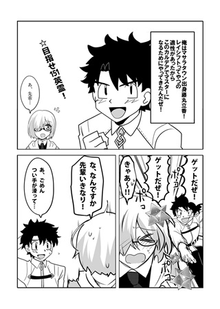Doujinshi - Anthology - Fate/Grand Order / Mash Kyrielight & Elizabeth (Fate/Extra) & Gudao & Osakabehime (先輩どうでしょう) / Day Of The Dead