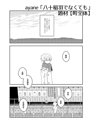 Doujinshi - Anthology - Persona4 (ぼくらのSpecial Place) / G.G.M