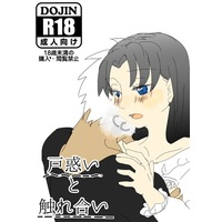 [NL:R18] Doujinshi - Fate/stay night / Archer x Rin Tohsaka & Archer x Rin (戸惑いと触れ合い) / Daydream Cage