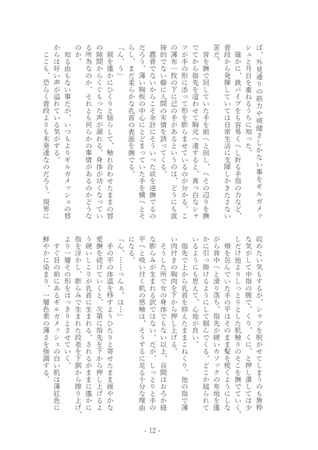 [Boys Love (Yaoi) : R18] Doujinshi - Novel - Fate/Zero / Kirei x Archer (メタギル) / めろや