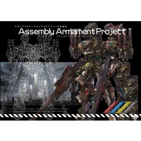 Doujinshi - Illustration book - Anthology - Assembly Armament Project / Glieate Works