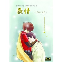 [Boys Love (Yaoi) : R18] Doujinshi - Novel - Cyborg 009 / Jet x Joe (羨情) / レコンキスタ☆