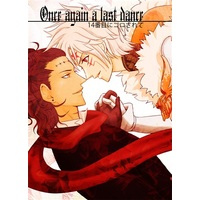 Doujinshi - D.Gray-man / Tyki Mikk & Allen Walker (Once again a last dance 14番目にコロされて) / SERUN-FACTOR