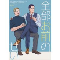 [Boys Love (Yaoi) : R18] Doujinshi - The Man from U.N.C.L.E. / Ilya Kuryakin x Napoleon Solo (全部お前のせい) / Sukanpin
