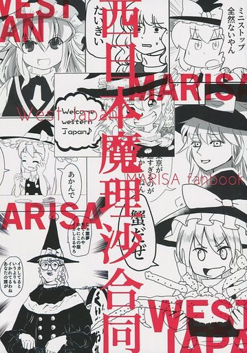 Doujinshi - Anthology - Touhou Project / Kirisame Marisa (西日本魔理沙合同) / 生足ナイトフィーバー