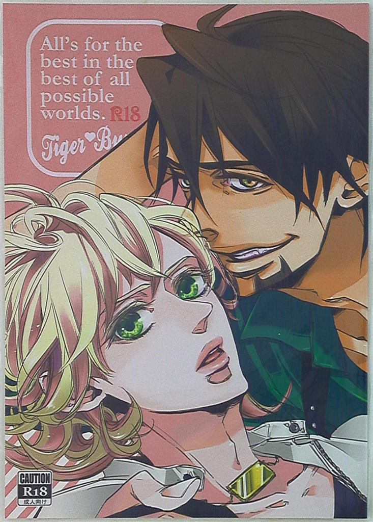 [Boys Love (Yaoi) : R18] Doujinshi - TIGER & BUNNY / Kotetsu x Barnaby (All's for the best in the best of all possible worlds.) / nylon