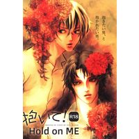 [Boys Love (Yaoi) : R18] Doujinshi - Meitantei Conan / Amuro x Akai (抱いて!Hold on ME) / Sadisti cut