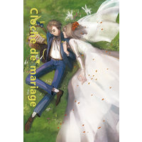 Doujinshi - Anthology - Hetalia / United Kingdom x France (Cloche de mariage) / からんころん。