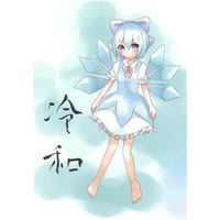 Doujinshi - Illustration book - Touhou Project / Cirno & Wakasagihime (冷和) / 京眠兎