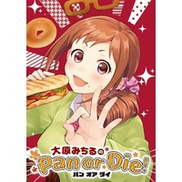 Doujinshi - IM@S: Cinderella Girls / Oohara Michiru (大原みちるのPan or Die!) / Ityou-dan