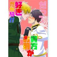 Doujinshi - Hetalia / United Kingdom x Japan (だって好きだから!!) / Masquerade