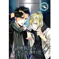 Doujinshi - Anthology - Yuri!!! on Ice / Otabek x Yuri Plisetsky (路地裏からキミを連れ出す) / cheerio