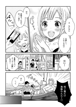 Doujinshi - Compilation - 君はラーメン屋で恋をする~濃厚特盛り総集編3~ / プロペラプロンプト (ProPeller PromPt)