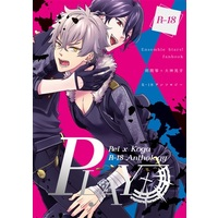 [Boys Love (Yaoi) : R18] Doujinshi - Manga&Novel - Anthology - Ensemble Stars! / Sakuma Rei x Oogami Koga (PLAY) / X.E.0:0