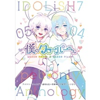 Doujinshi - Manga&Novel - Anthology - IDOLiSH7 / Ousaka Sougo x Yotsuba Tamaki (僕のクローバーちゃん) / プラスメルヘン