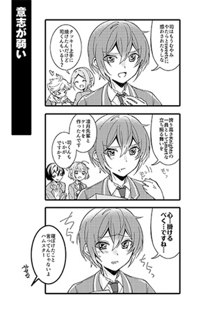 Doujinshi - Ensemble Stars! / All Characters (image change !) / azurite*
