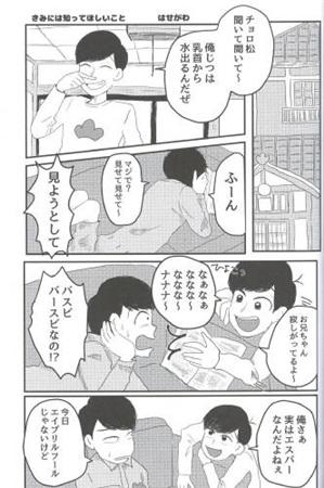 Doujinshi - Novel - Anthology - Osomatsu-san / Osomatsu x Choromatsu (遅かれ速かれ伝えたい!) / CrossRIBON
