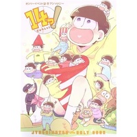 Doujinshi - Novel - Anthology - Osomatsu-san / Juushimatsu (14っ!) / cheerio