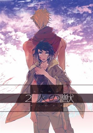 Doujinshi - IRON-BLOODED ORPHANS (2人の獣) / nano×pico