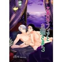 [Boys Love (Yaoi) : R18] Doujinshi - Novel - Yuri!!! on Ice / Victor x Katsuki Yuuri (こわいマフィアとお猫さま3) / ましまろん