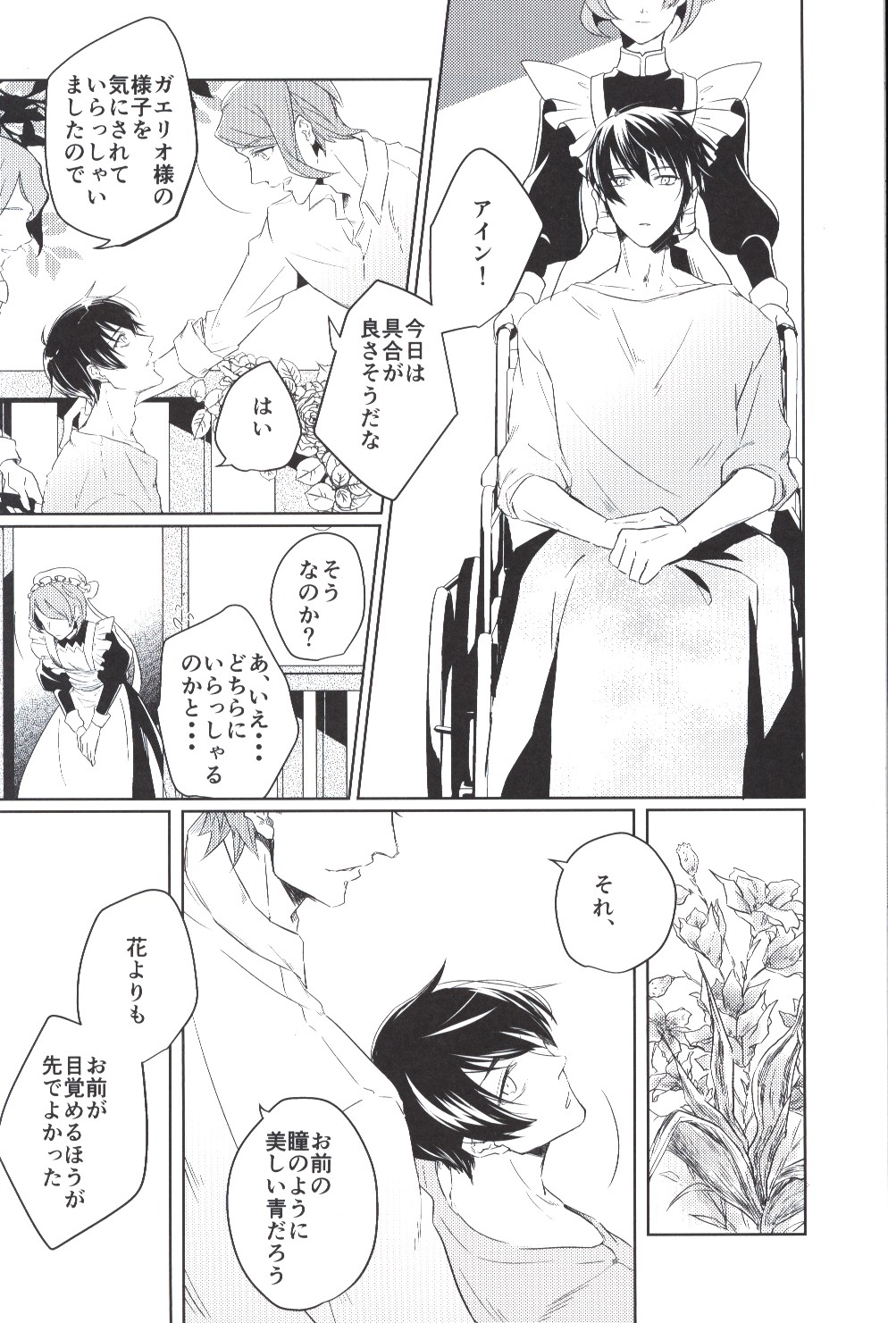 Doujinshi - IRON-BLOODED ORPHANS / Gaelio Bauduin x Ein (Laying on of Hands Ⅲ ☆機動戦士ガンダム鉄血のオルフェンズ) / 羊の群