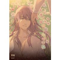 [Boys Love (Yaoi) : R18] Doujinshi - Novel - Tales of Vesperia / Flynn Scifo x Yuri Lowell (エンドロールの幸福) / 水花日和