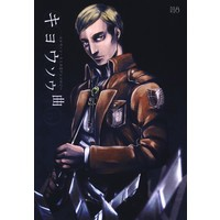 [Boys Love (Yaoi) : R18] Doujinshi - Anthology - Shingeki no Kyojin / Erwin Smith (キョウソウ曲 *アンソロジー)